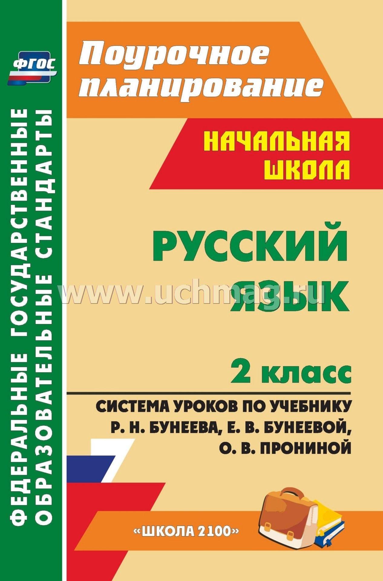 Планирование к учебнику русский язык 2 класс бунеев р.н бунеева е.в пронина о.в