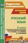 Русский язык. 2 класс: система уроков по учебнику Р. Н. Бунеева, Е. В. Бунеевой, О. В. Прониной