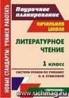 Литературное чтение. 1 класс: система уроков по учебнику О. В. Кубасовой