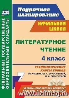 Литературное чтение. 4 класс: технологические карты уроков по учебнику Л. А. Ефросининой, М. И. Омороковой
