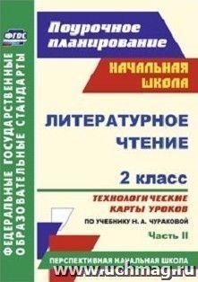 Литературное чтение. 2 класс: технологические карты уроков по учебнику Н. А. Чураковой. Часть II
