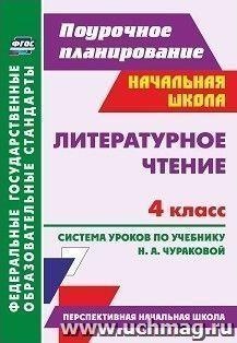 Литературное чтение. 4 класс. Система уроков по уч. Н. А.Чураковой. (Перспективная начальная школа)