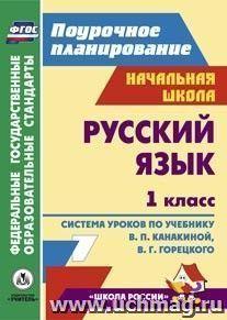 Русский язык. 1 класс: система уроков по учебнику В. П. Канакиной, В. Г. Горецкого