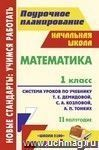 Математика. 1 класс: система уроков по учебнику Т. Е. Демидовой, С. А. Козловой, А. П. Тонких. II полугодие