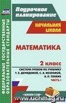 Математика. 2 класс: система уроков по учебнику Т. Е. Демидовой, С. А. Козловой, А. П. Тонких. I часть