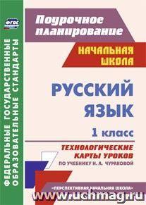 Русский язык. 1 класс: технологические карты уроков по учебнику Н. А. Чураковой