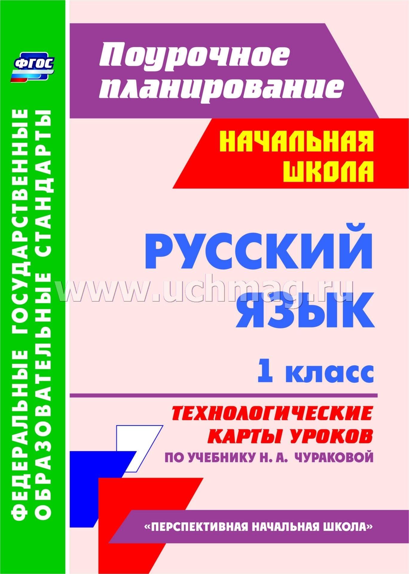 Русский язык 2 класс н.а.чуракова звуковые схемы