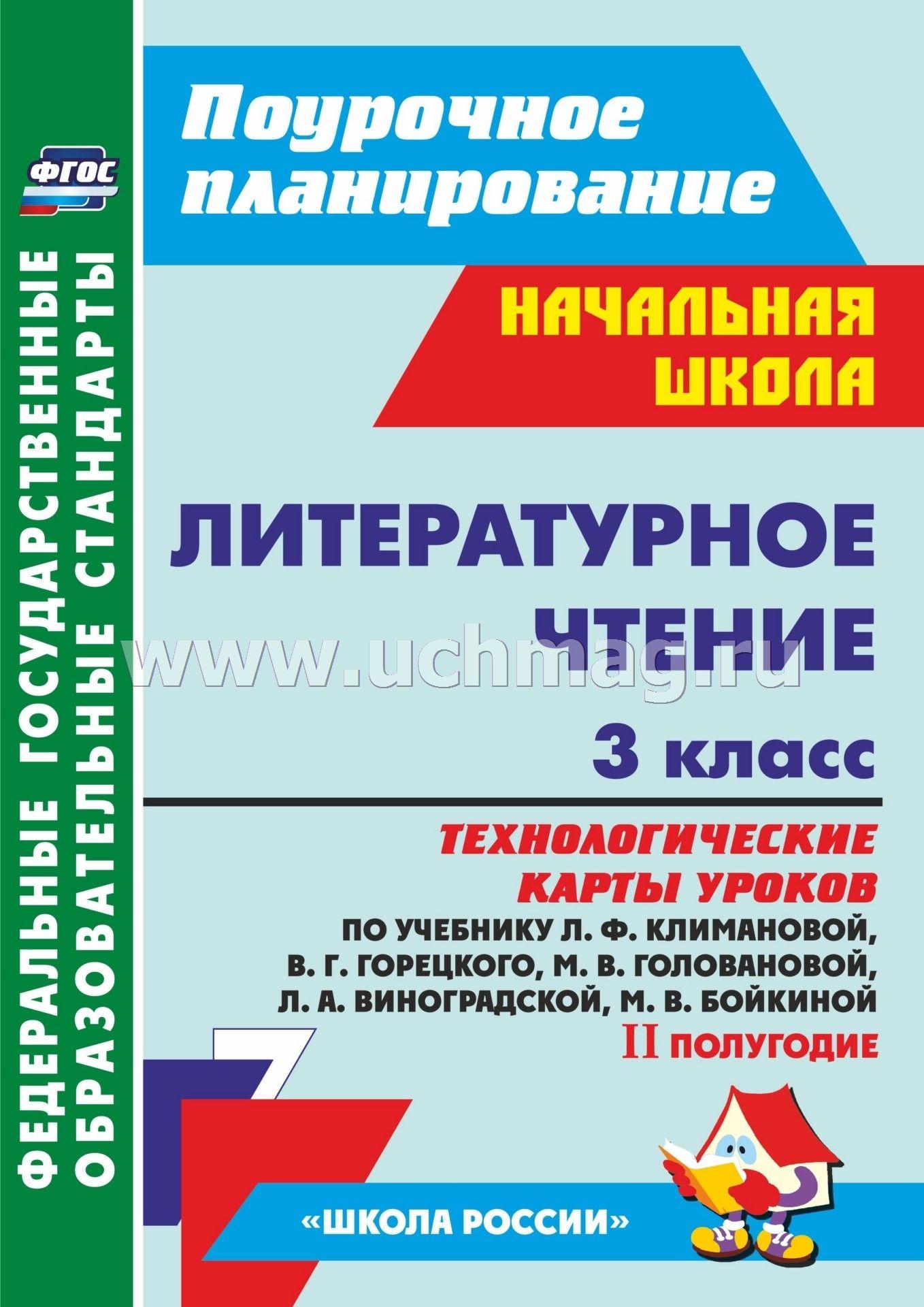 Презентация изо 2 класс школа россии фгос