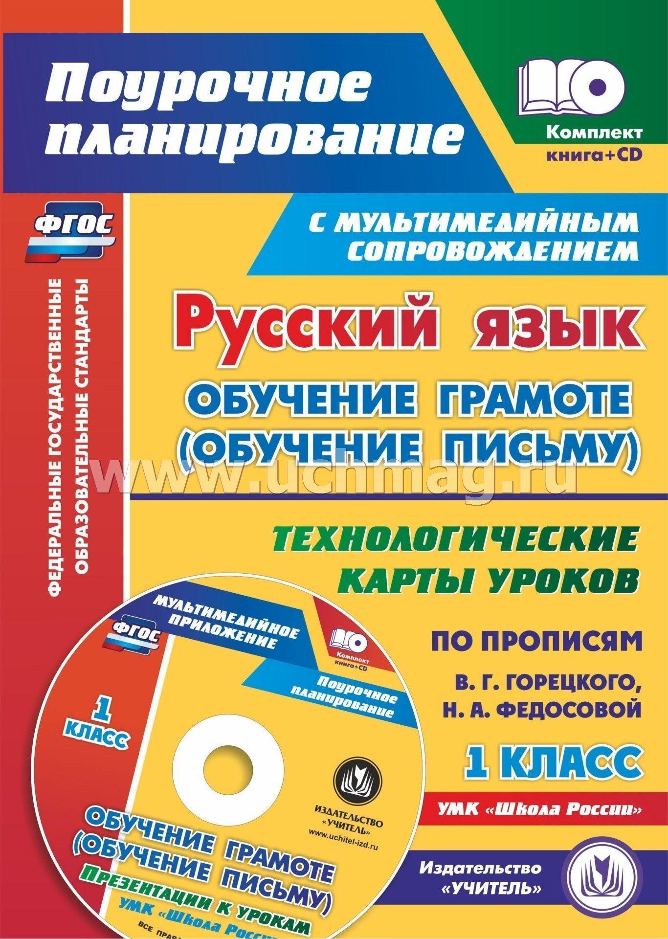 Рабочая программа по русскому языку период обучения грамоте 1 класс умк школа россии