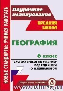 География. 6 класс: система уроков по учебнику под редакцией О. А. Климановой