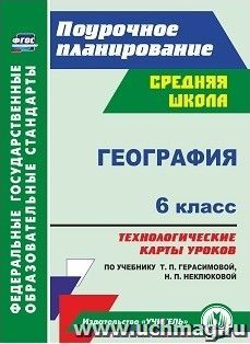 География. 6 класс: технологические карты уроков по учебнику Т. П. Герасимовой, Н. П. Неклюковой