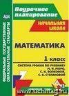 Математика. 1 класс: система уроков по учебнику М. И. Моро, С. И. Волковой, С. В. Степановой