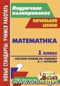 Математика. 1 класс: система уроков по учебнику Л. Г. Петерсон