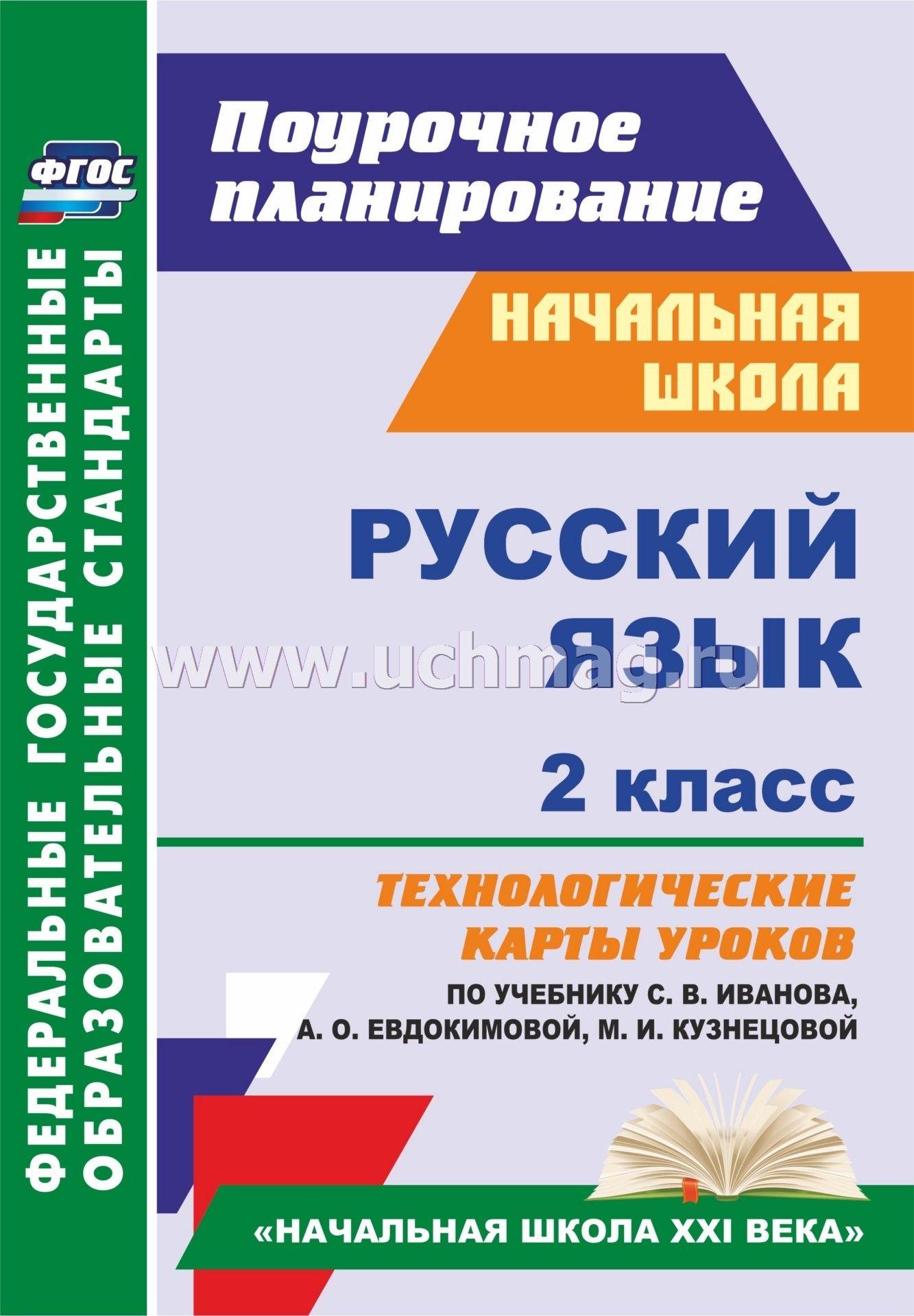 Конспекты уроков по русскому языку 2 класс школа 21 века фгос