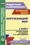 Окружающий мир. 1 класс: система уроков по учебнику Н. Ф. Виноградовой