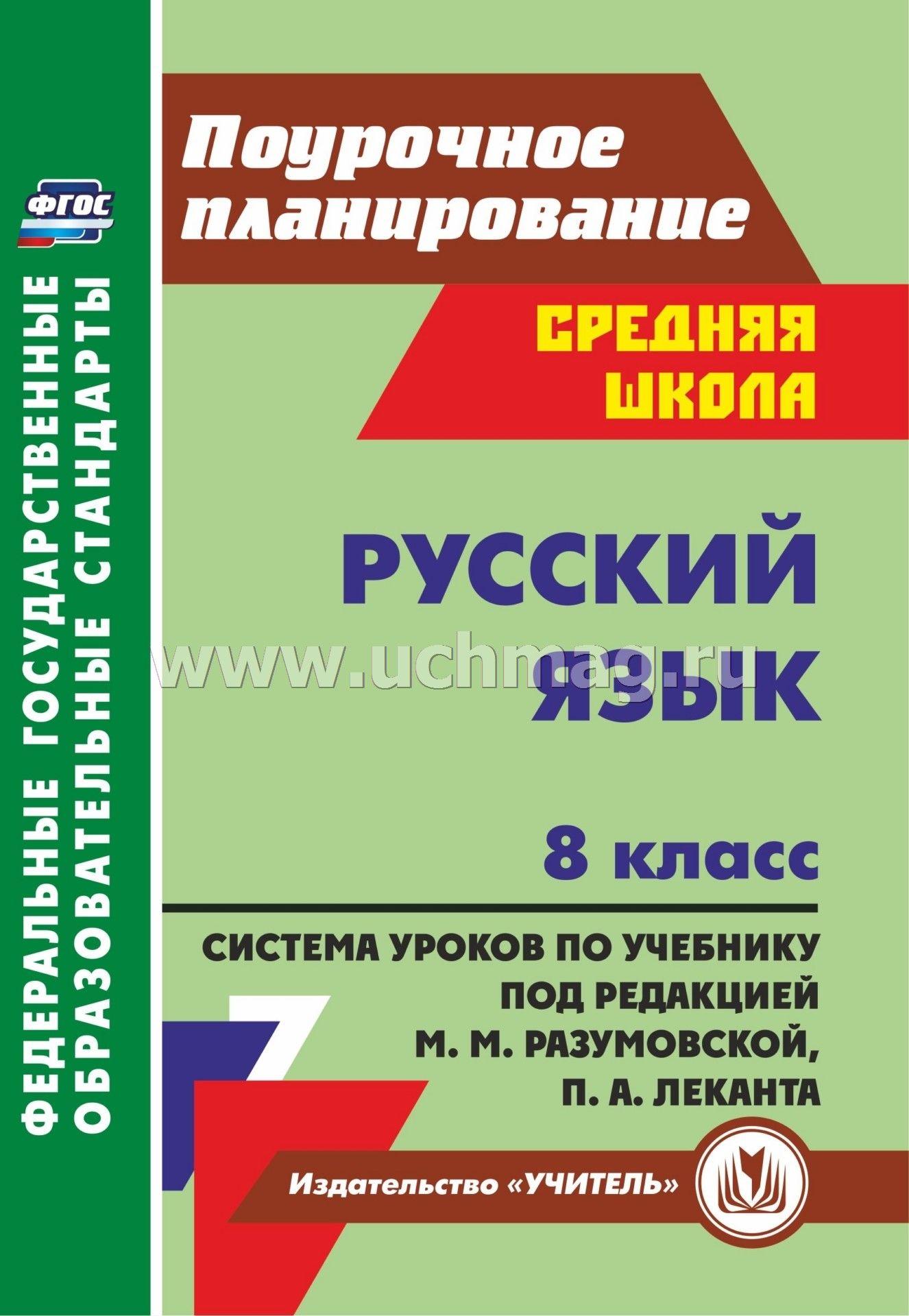 Конспекты уроков по русскому языку 8 класс