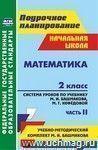 Математика. 2 класс: система уроков по учебнику М. И. Башмакова, М. Г. Нефедовой. Часть II