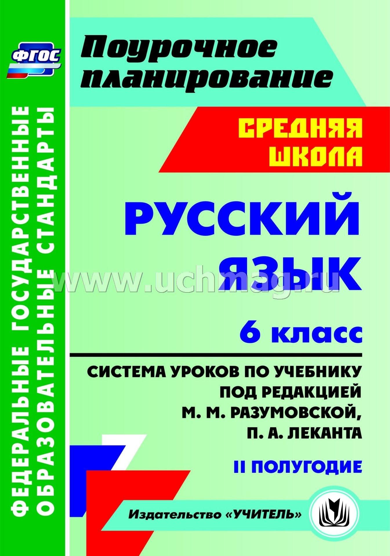 Русский язык 6 класс м.м.разумовская и п.а.леканта