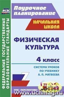 """Физическая культура. 4 класс: система уроков по учебнику А. П. Матвеева. УМК """"Перспектива"""""""