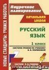 Русский язык. 1 класс: система уроков по учебнику А. В. Поляковой