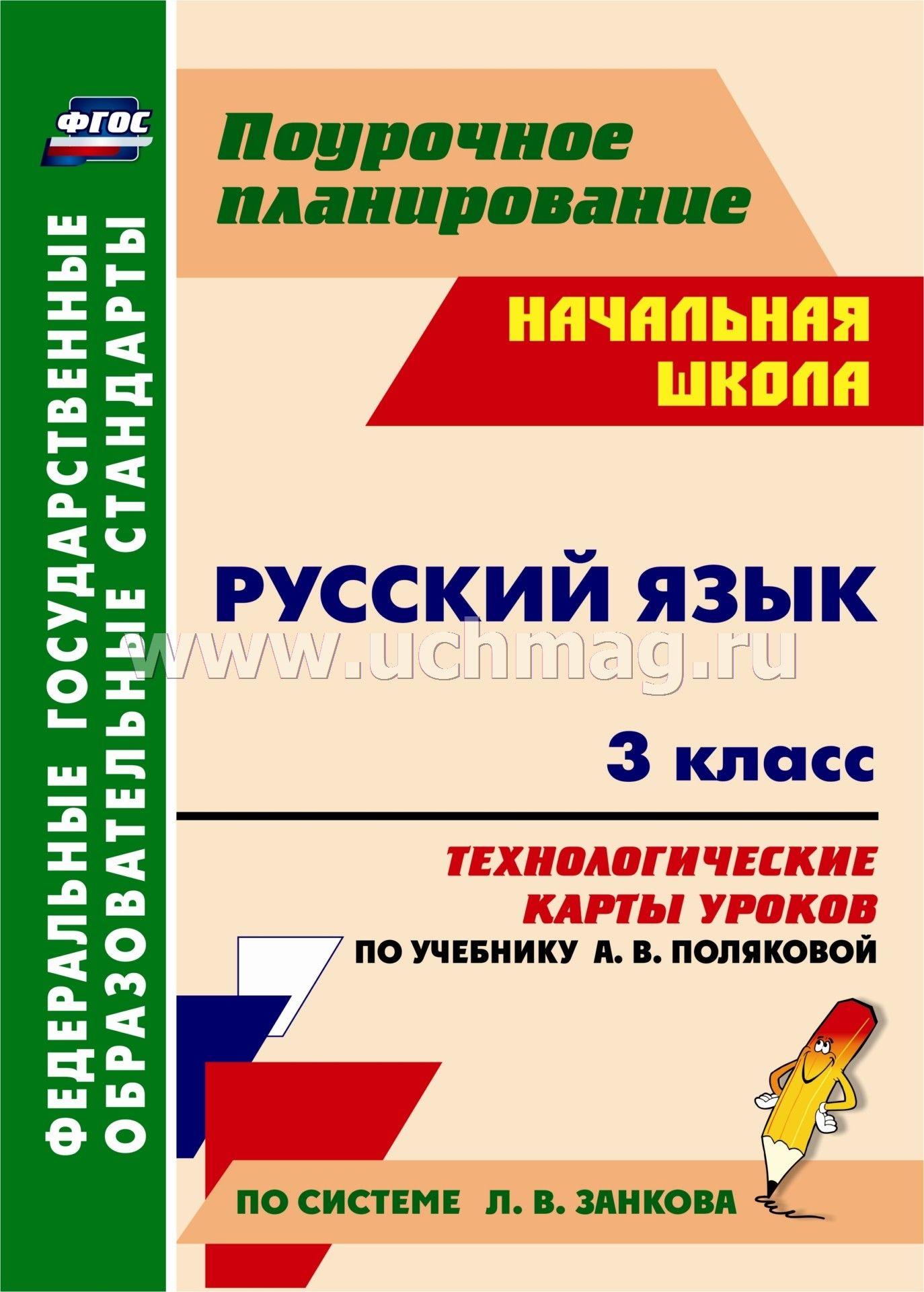 А в полякова русский язык 3 класс 150 упражнение