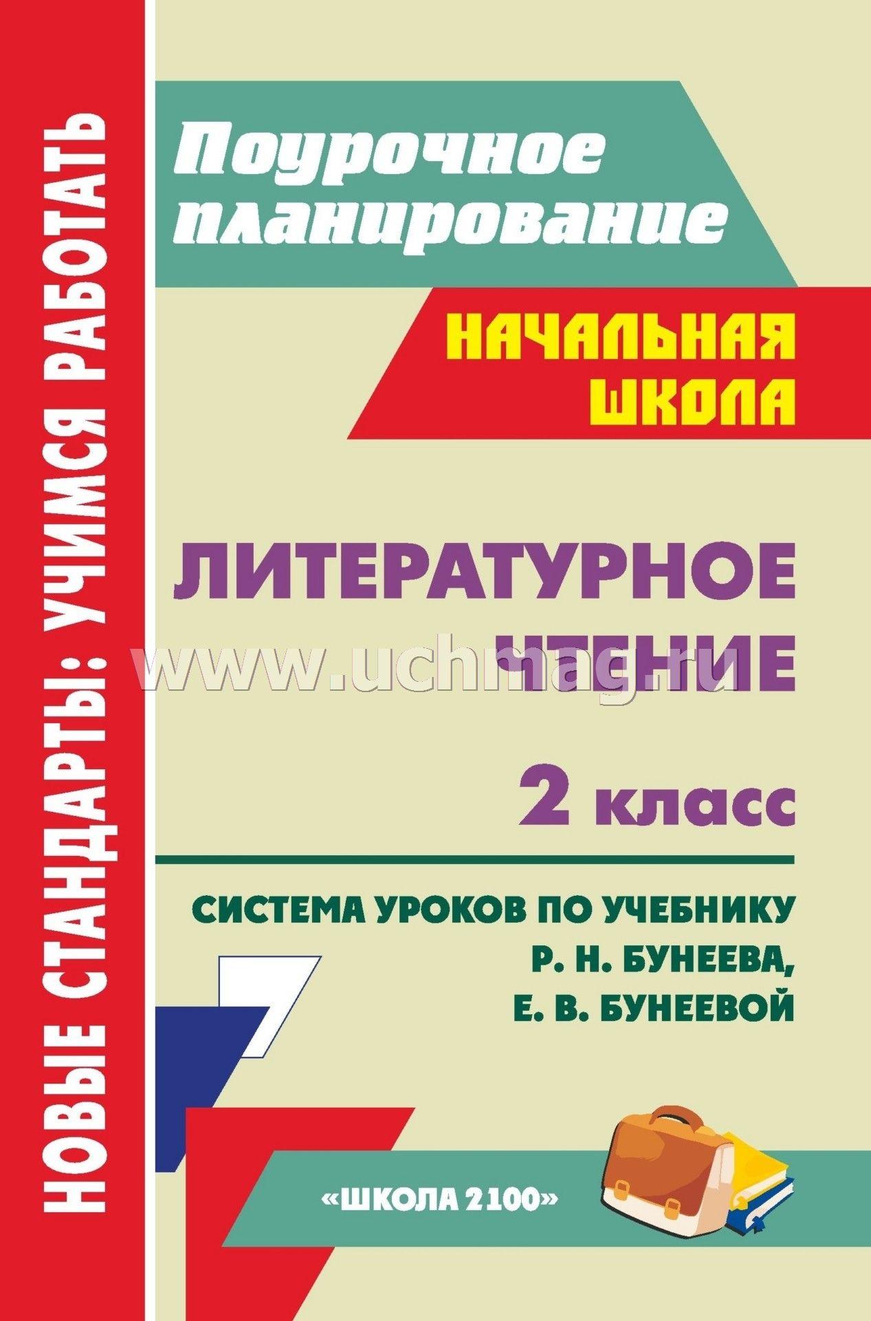 Гдз по русскому языку 8 класс бунеев купить заказать
