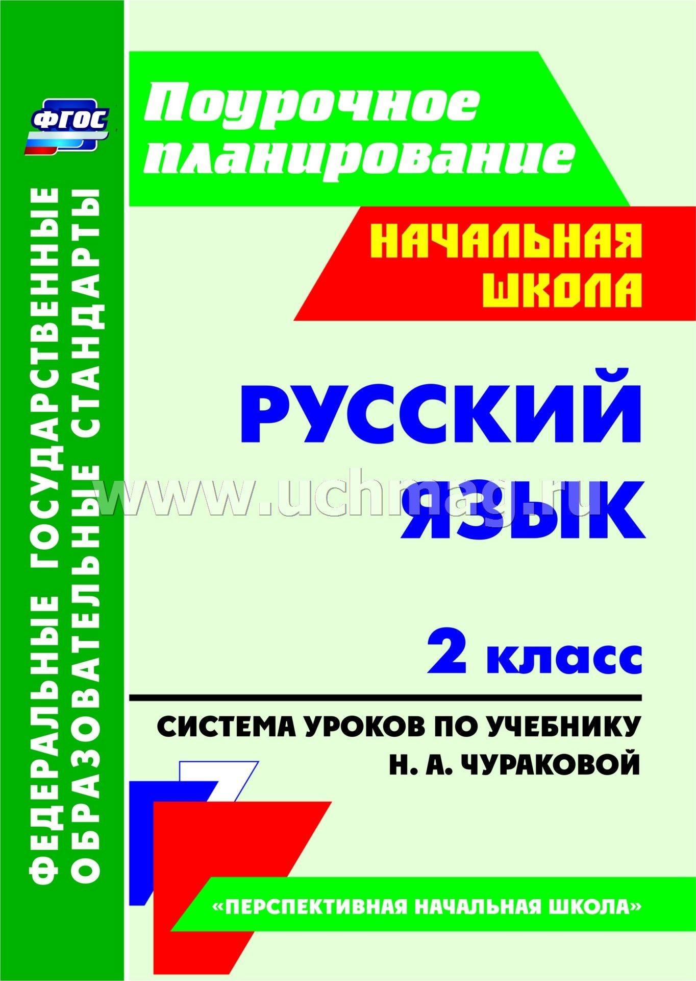 Русский язык 2 класс система уроков по учебнику н а чураковой скачать