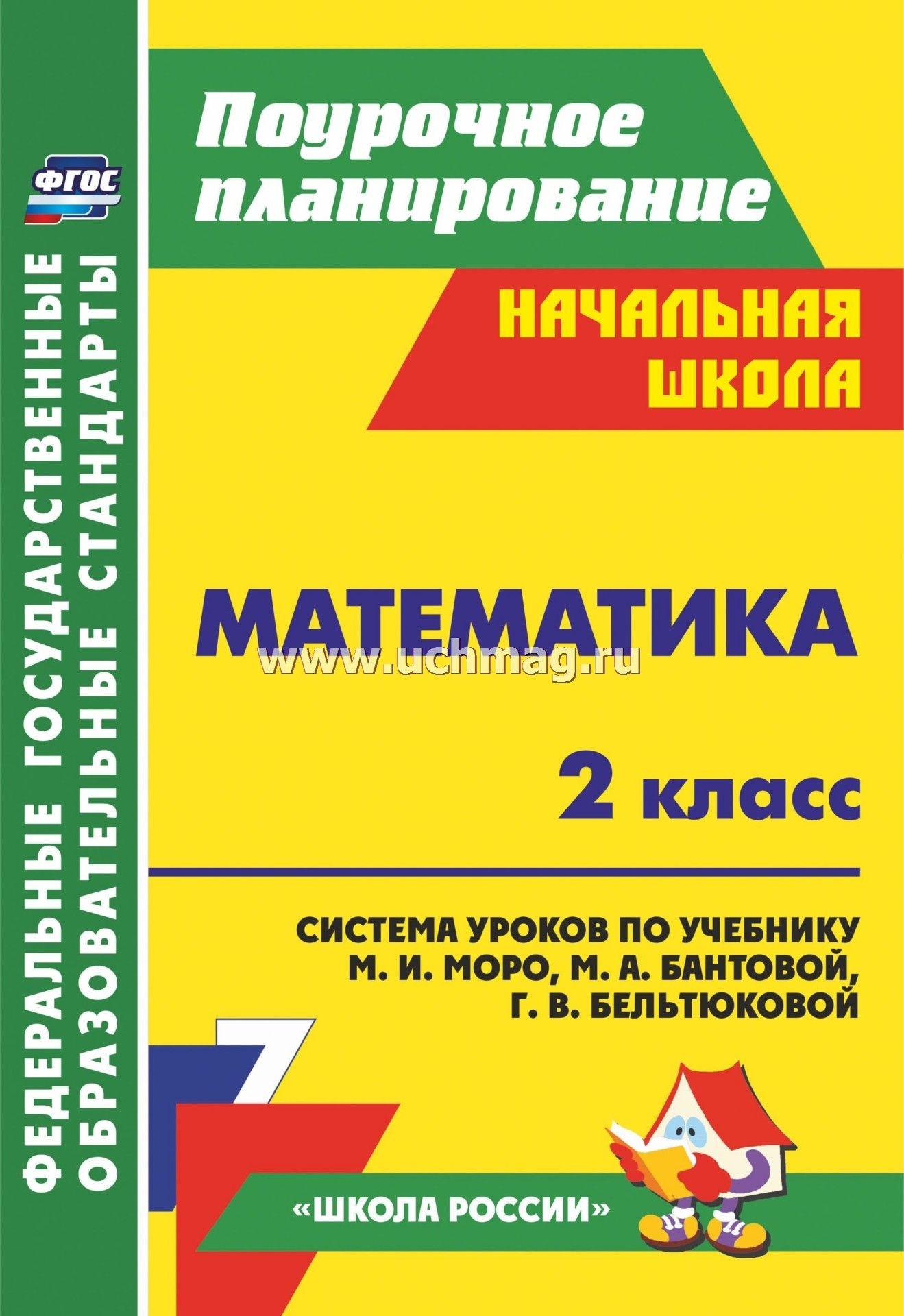 Поурочное планирование по математике моро 2 класс школа россии фгос по теме устные вычисления