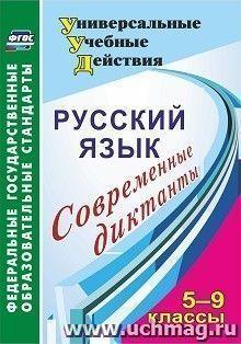 Русский язык. 5-9 классы: современные диктанты