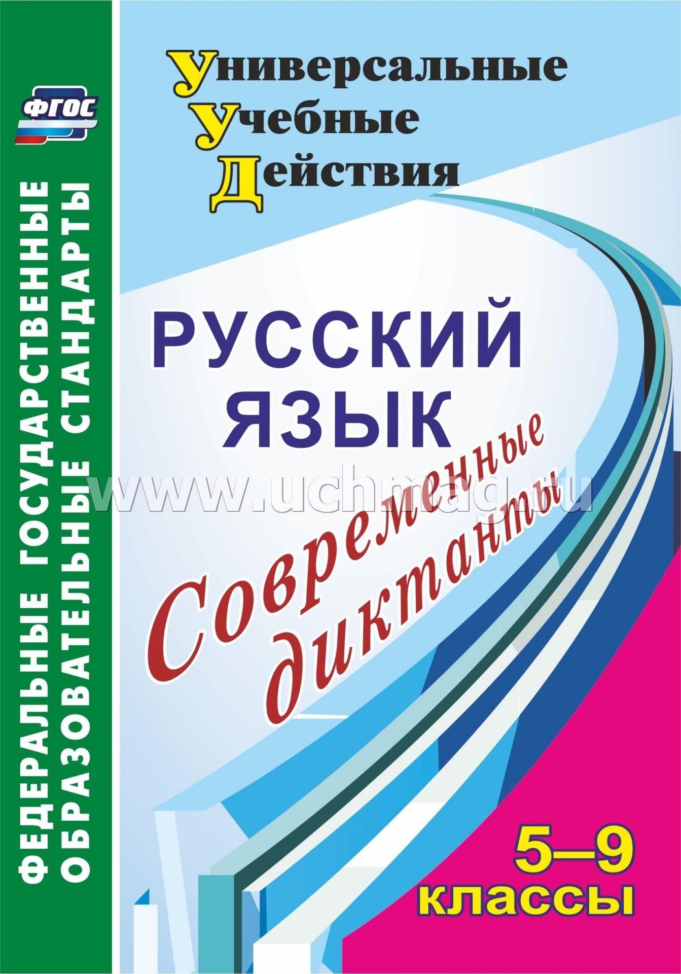 Программа по рускому языку 5-9 классы в соответсвии с требованиями фгос