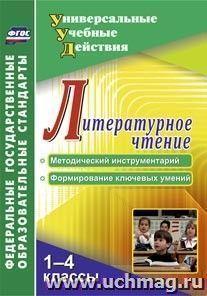 Литературное чтение. 1-4 классы. Методический инструментарий, формирование ключевых умений