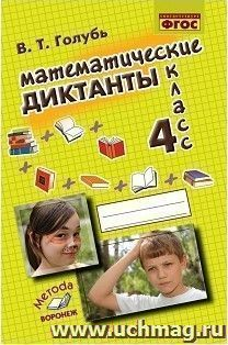 Математические диктанты. 4 кл.: Практическое пособие для начальной школы