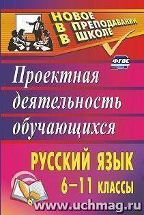 Русский язык. 6-11 классы: проектная деятельность учащихся
