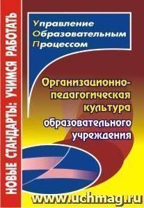 Организационно-педагогическая культура образовательного учреждения