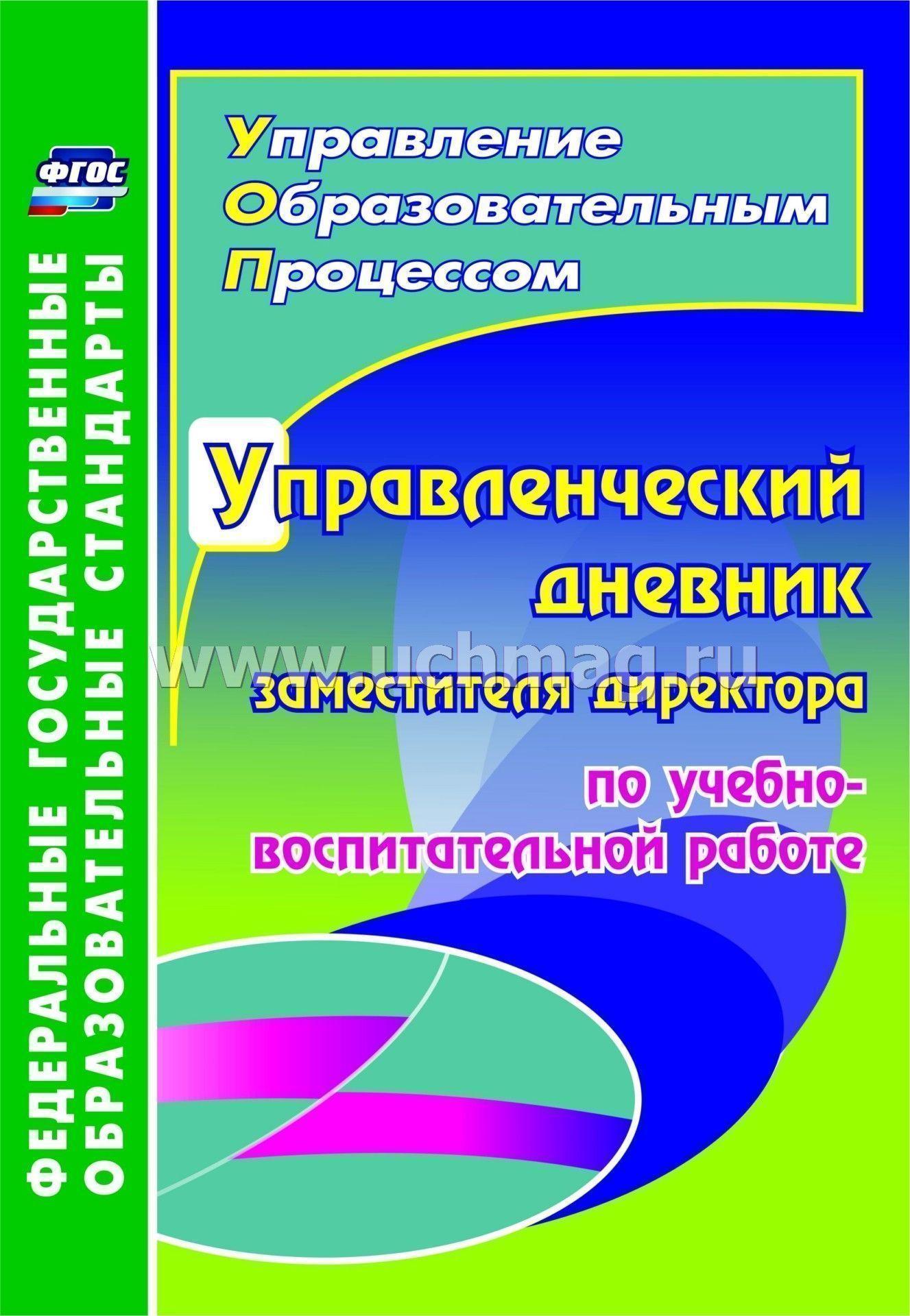 Скачать справочник заместителя директора по воспитательной работе