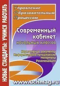 Современный кабинет начальных классов: нормативные документы, информационно-методические материалы, рекомендации