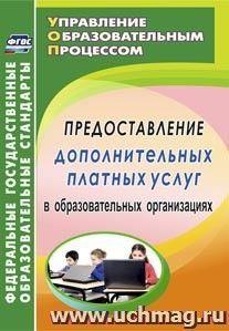 Предоставление дополнительных платных услуг в образовательных организациях