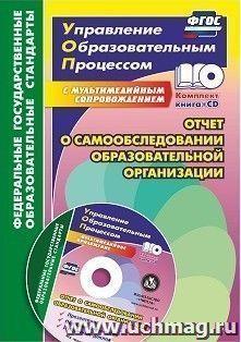 Отчет о самообследовании образовательной организации. Документационное обеспечение. Публичный доклад и презентация в мультимедийном приложении