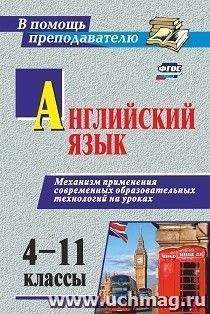 Английский язык. 4-11 классы. Механизм применения современных образовательных технологий на уроках