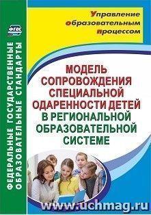 Модель сопровождения специальной одаренности детей в региональной образовательной системе