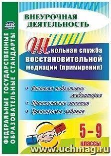 Школьная служба восстановительной медиации (служба примирения). Система подготовки медиаторов. 5-9 классы: практические занятия, тренинговые задания