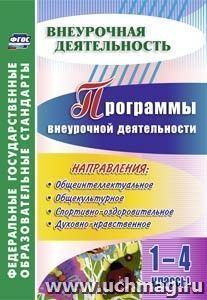 Программы внеурочной деятельности. 1-4 классы