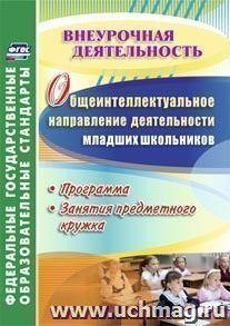Общеинтеллектуальное направление деятельности младших школьников: программа, занятия предметного кружка