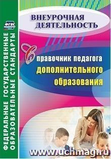 Справочник педагога дополнительного образования