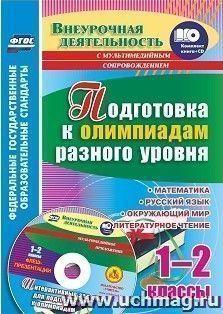 Подготовка к олимпиадам разного уровня. 1-2 классы: Математика. Русский язык. Окружающий мир. Литературное чтение. Задания по предметам. Интерактивные задания для подготовки к олимпиадам, флеш-презентации в мультимедийном приложении
