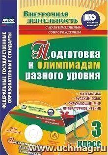 Подготовка к олимпиадам разного уровня. 3 класс. Математика. Русский язык. Окружающий мир. Литературное чтение. Задания  по предметам. Интерактивные задания для подготовки к олимпиадам, флеш-презентации в мультимедийном приложении