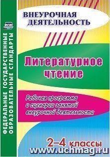 Литературное чтение. 2-4 классы. Рабочая программа  и сценарии занятий внеурочной деятельности