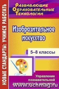 Изобразительное искусство. 5-8 классы: управление познавательной деятельностью учащихся