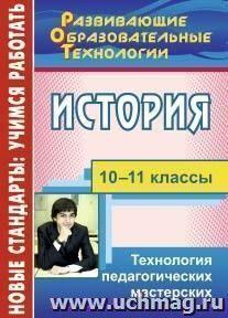 История. 10-11 классы: технология педагогических мастерских