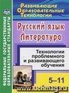 Русский язык. Литература. 5-11 классы: технологии проблемного и развивающего обучения